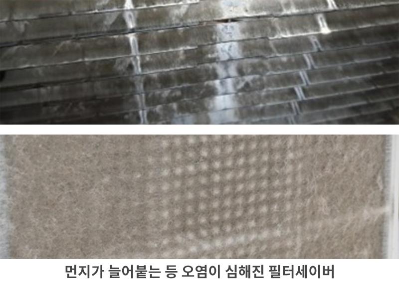 공기청정기 필터세이버